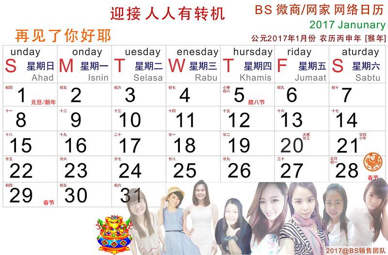 2017 BS Calendar Jan B