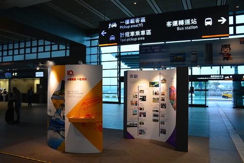 台灣高鐵10週年特展:台中站