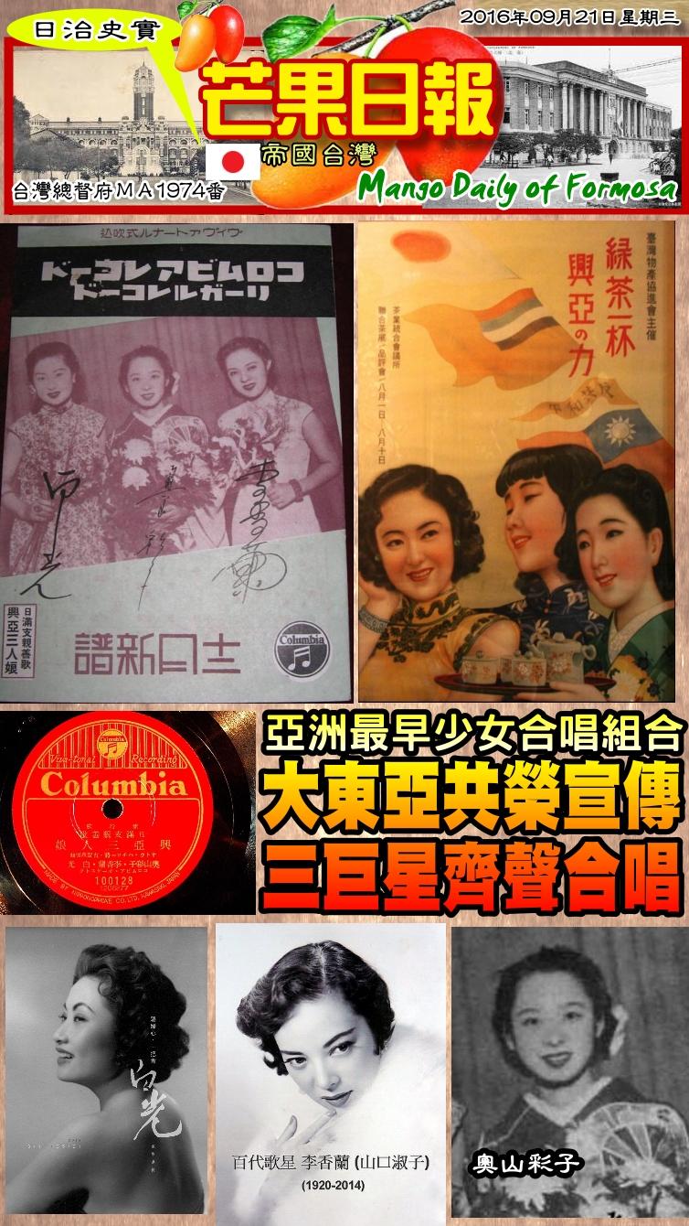 160921芒果日報--日治史實--大東亞共榮宣傳,三偶像齊聲合唱