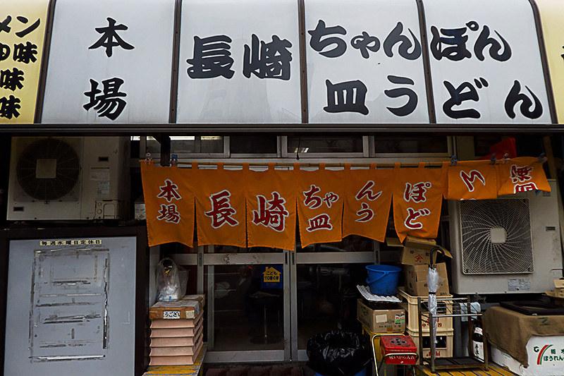 東神奈川 西海