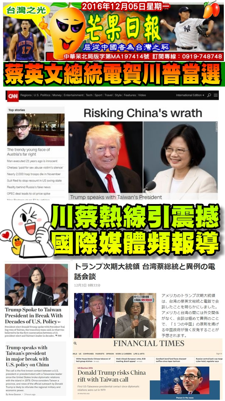 161205芒果日報--台灣之光--川蔡熱線引震撼,國際媒體頻報導
