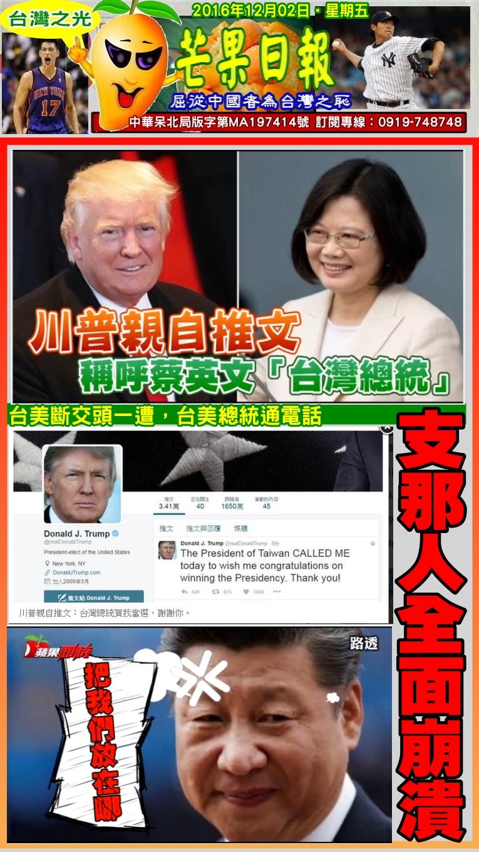 161202芒果日報--台灣之光--川普推特親推文,稱小英台灣總統