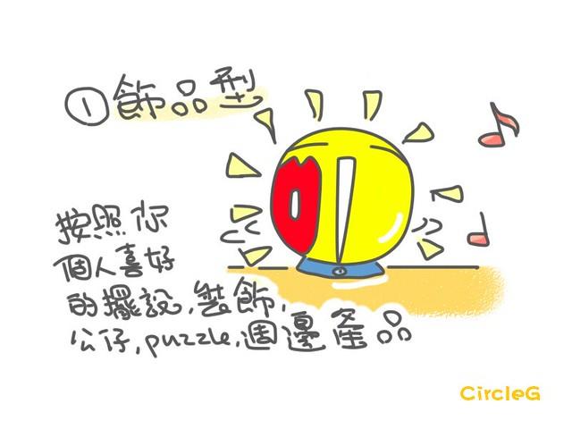 CIRCLEG 腦點系列 送禮物同收禮物 心灰意冷 實用 其實只系想你知道珍惜下份心意 鬼唔知唔一定用得著 圖文 (8)