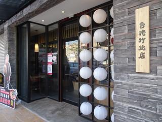 台灣竹北店