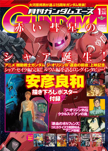 Gundam Ace 01 - 2017