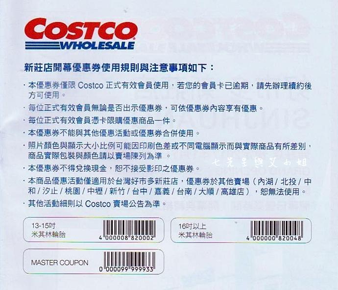 14 好市多 Costco 新莊店開幕專屬優惠