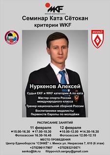 Семинар Алексея Нуркенова 11-12.02.2017