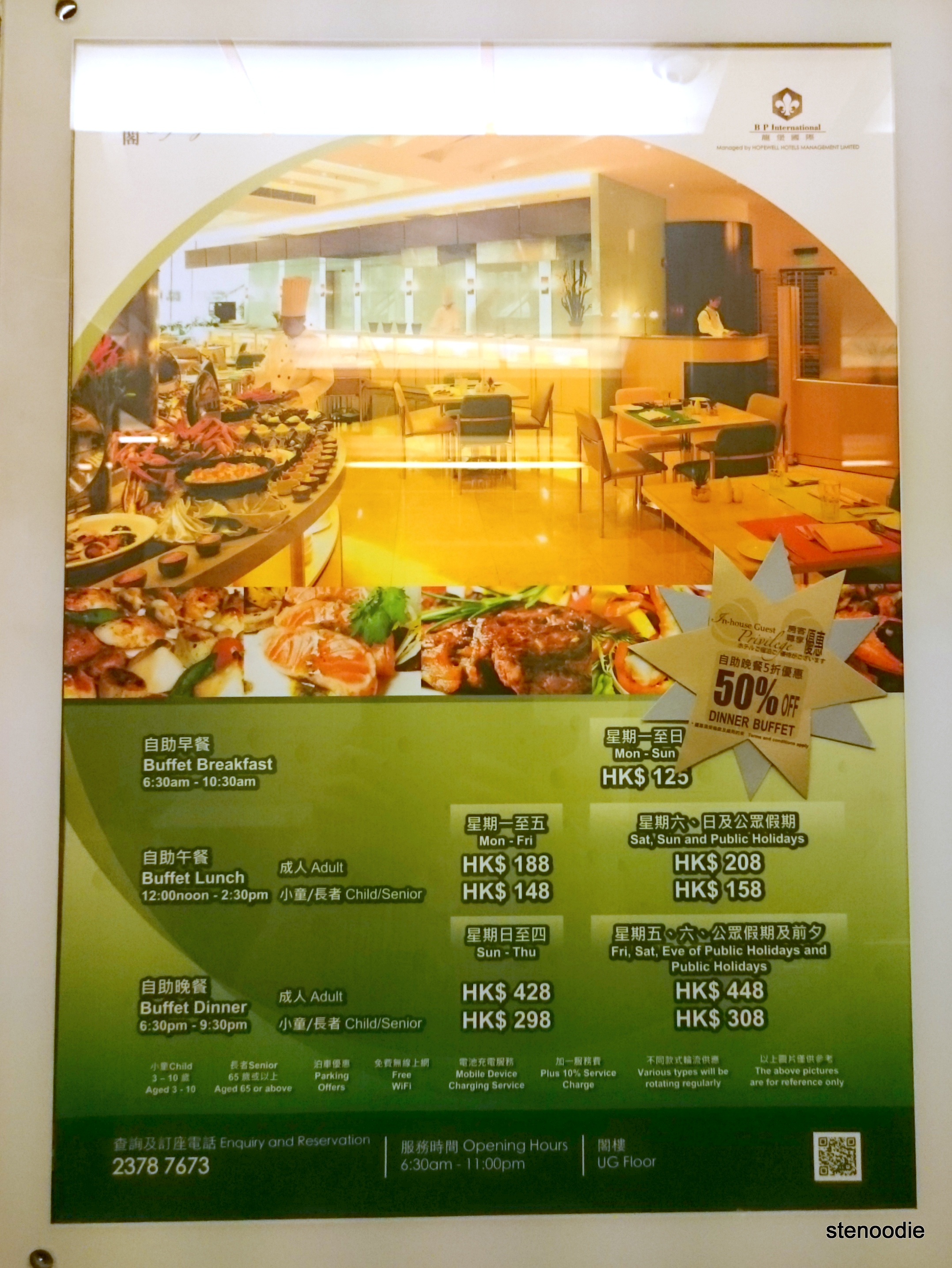 Cafe by the Park buffet prices