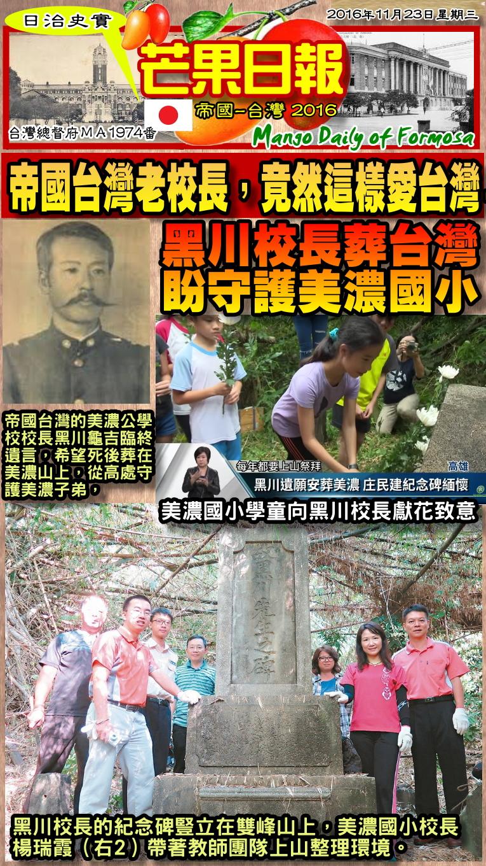 161123 芒果日報--日治史實--黑川校長葬台灣,盼守護美濃國小
