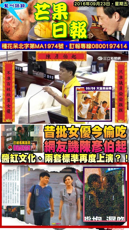 160923芒果日報--口蹄疫區--昔批女優今偷吃,網友譏陳彥伯起