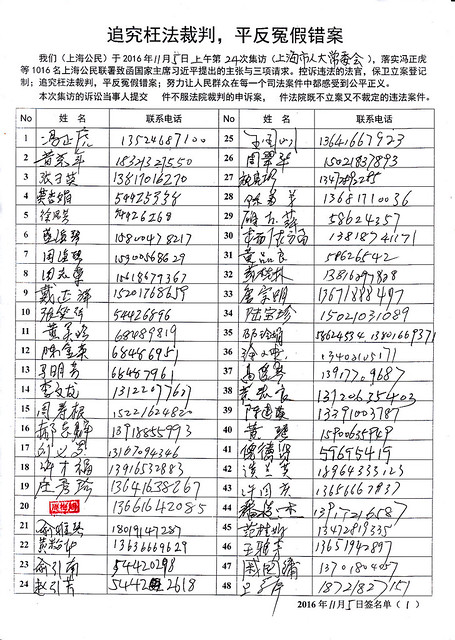 20161205-5-人大-24