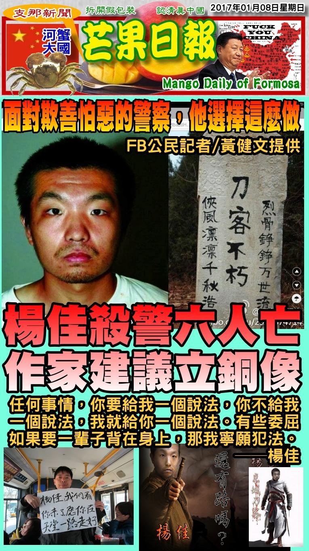 170108芒果日報--支那新聞--面對警欺善怕惡,楊佳選擇這麼做