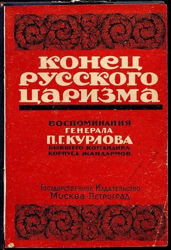 1923. Курлов П.Г. Конец русского царизма  воспоминания бывшего командира корпуса жандармов