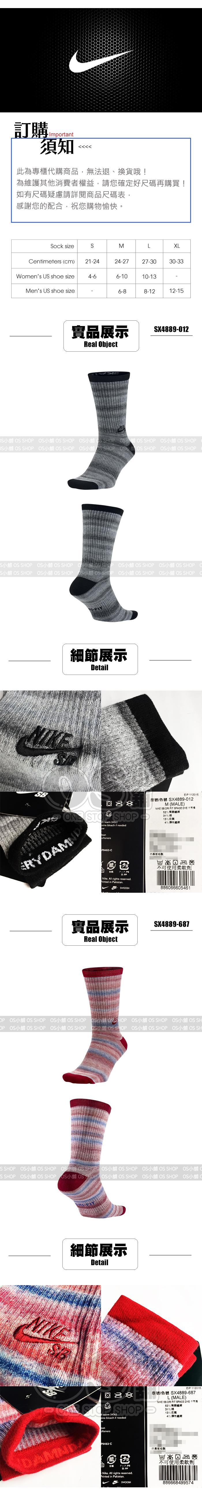 襪SX4889長條+