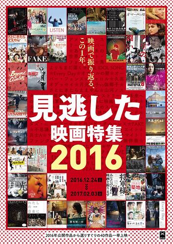 『見逃した映画特集2016』