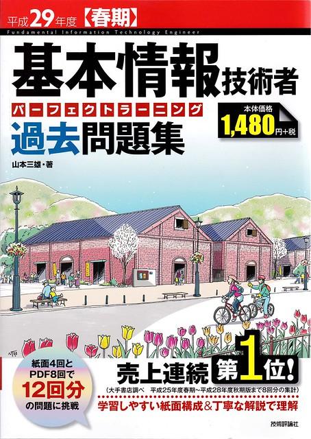 H29【春】基本情報技術者 パーフェクトラーニング過去問題集
