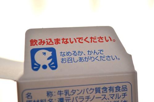 毎日一粒 MBP 雪印メグミルク