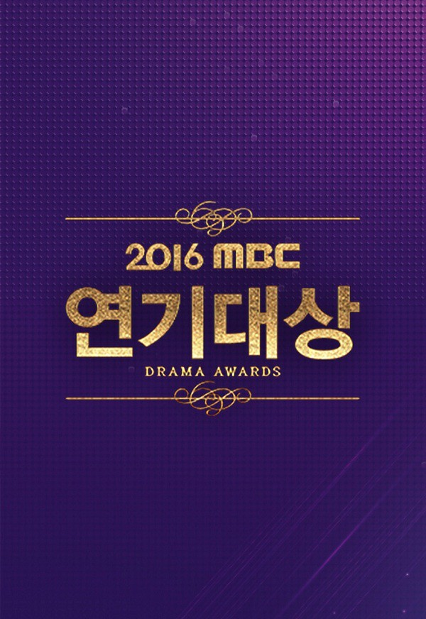 MBC Drama Awards 2016 (2016)