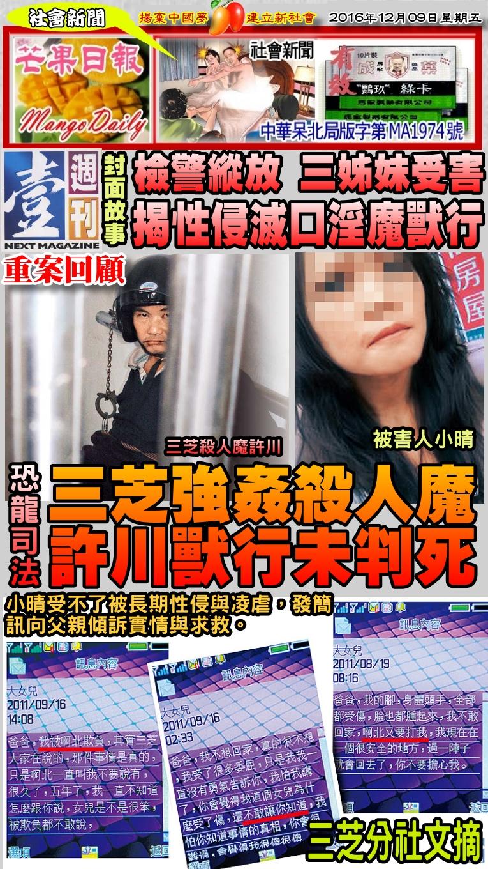 161209芒果日報--社會新聞--三芝強姦殺人魔,檢警縱放害人命