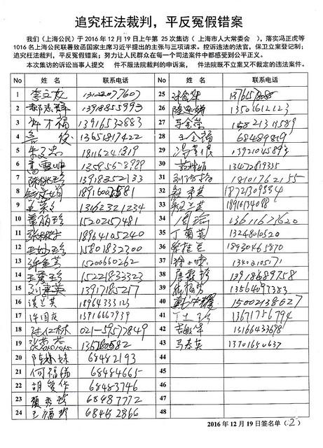 20161219-6-人大-25