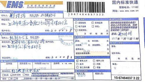 20170102-杨浦区政府-行政复议-郑培培
