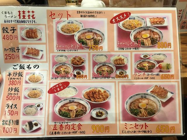 午餐到「桂花」吃飯,拉麵套餐感覺超飽的
