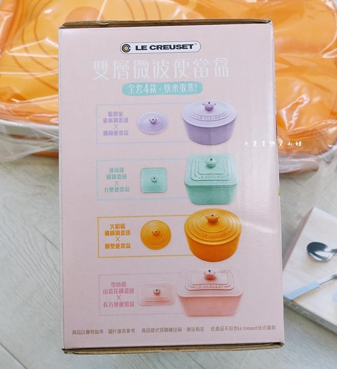 3 7-11 法國 Le Creuset 食尚集點送 食尚餐具組、雙層微波便當盒、食尚兩用餐墊、食尚保冷提籃