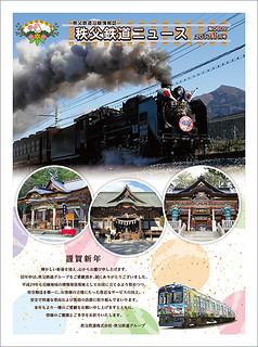 秩父鉄道ニュース2017年1月号