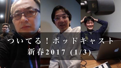 ついてる!ポッドキャスト 新春2017