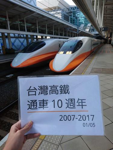 台灣高鐵10週年:左營站