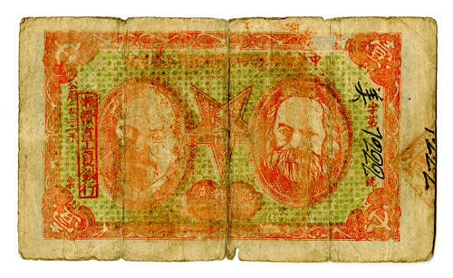 1140 - Worker and Farmer's Bank of the Hunan-Kiangsi Province of Soviet Republic of China, 1 yuan 1932