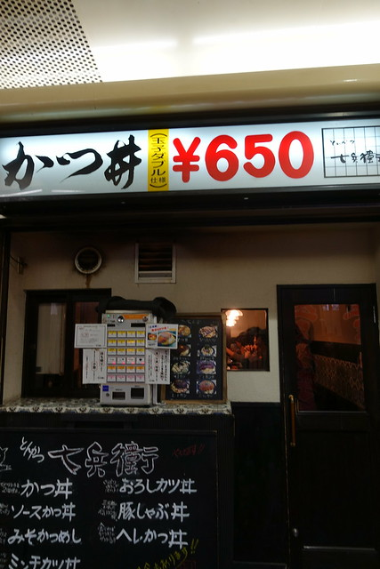 Katsu don Hichibei