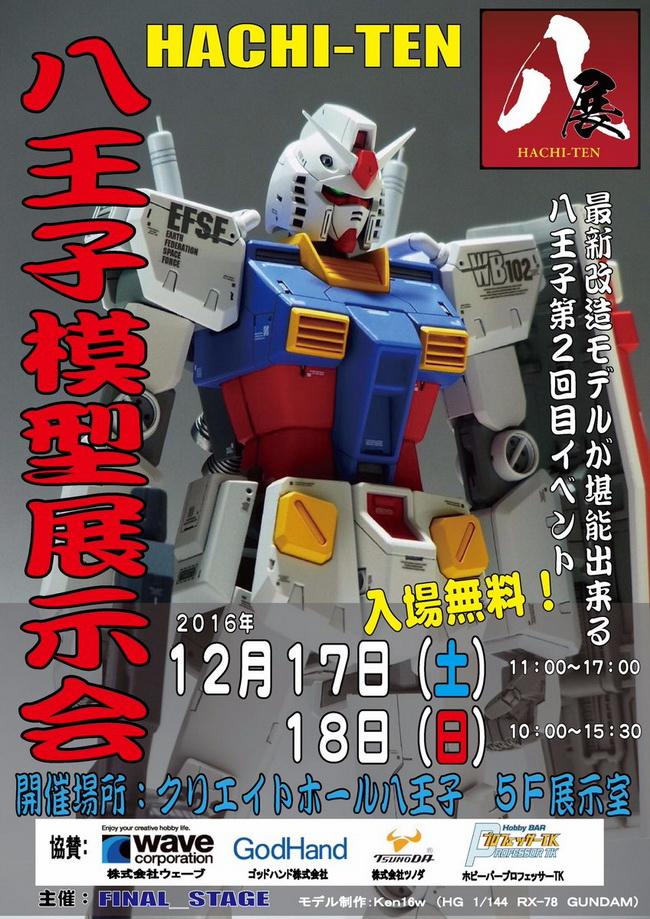 Hachi-Ten2016-000
