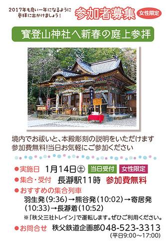 参加者募集☆寳登山神社へ新春の庭上参拝