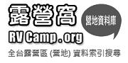 營地資料庫