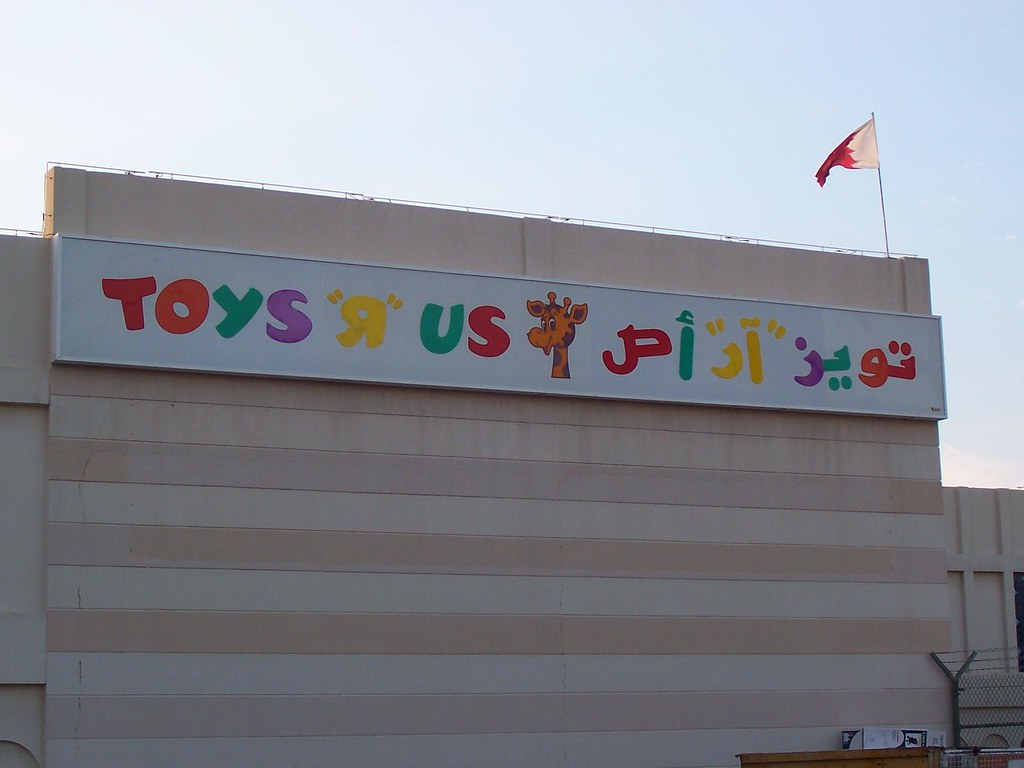 Toys R Us Sign : Dubai toys r us bilingual sign are