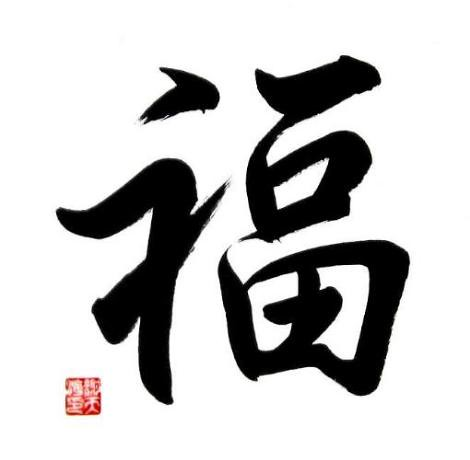 chinese symbol for fu calligraphy painting there are