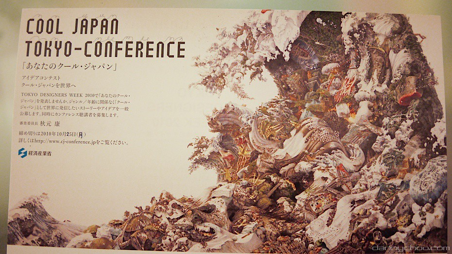 Cool Japan Tokyo Conference | The official artwork for the ...