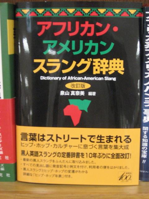 ebonics dictionary - photo #7