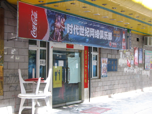 an image of internet%20gaming An Internet cafe / World of Warcraft gaming place in Ürümqi