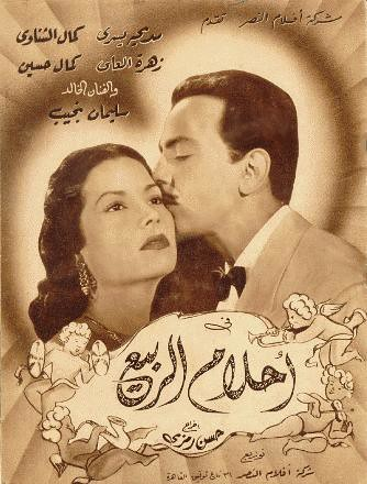 Vintage Egyptian film posters | Flickr - Photo Sharing!