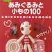 Amigurumi and Komono book