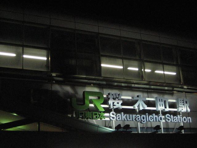 Sakuragicho Station 桜木町駅