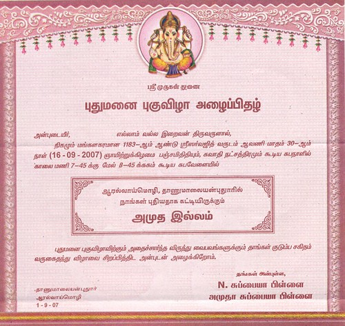 Housewarming Invitation Message with best invitation design