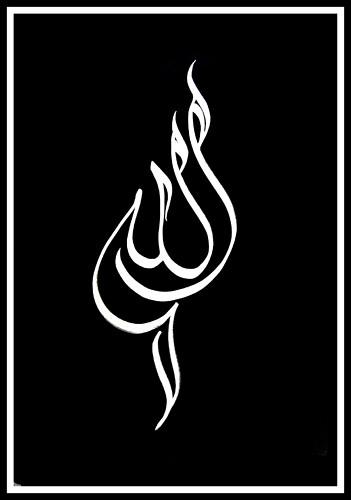 allah arabic calligraphy engin korkmaz 2007 i am not a flickr. Black Bedroom Furniture Sets. Home Design Ideas