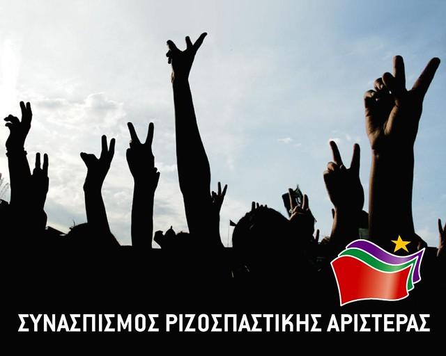 syriza2-1280x1024.jpg