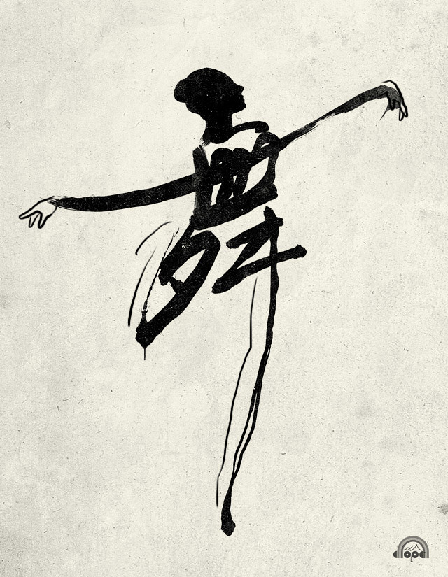 Dance Dance In Chinese Calligraphy Heng Swee Lim