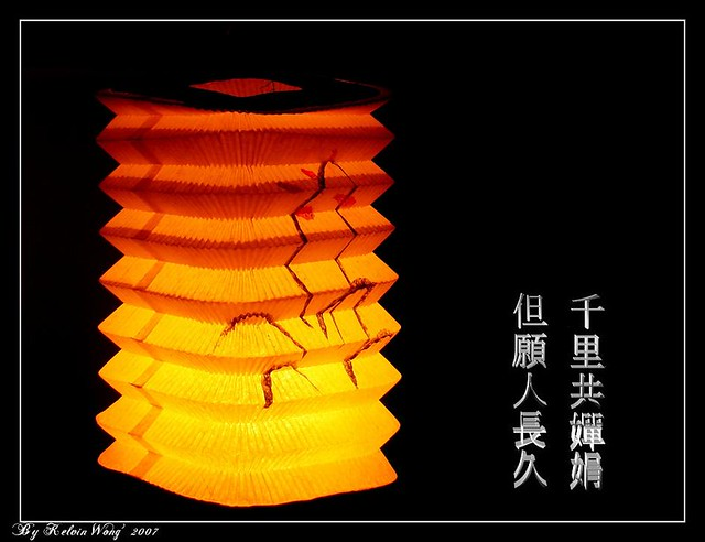 Happy Mid Autumn Festival 中秋節快樂 Quot The Mid Autumn Festival