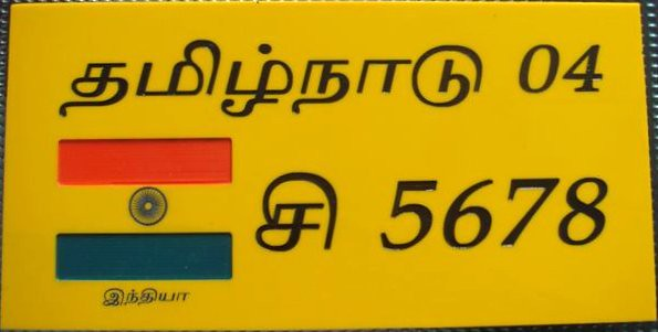 india taxi license plate fake location south asia capit flickr. Black Bedroom Furniture Sets. Home Design Ideas