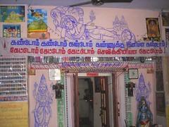 Sannadhi (Sanctum)